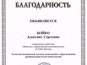 Благодарность от комитета по развитию предпринимательства и потребительского рынка Санкт-Петербурга