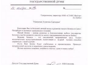 Благодарность от депутата Государственной Думы