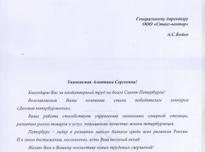 Письмо от Губернатора Санкт-Петербурга Г.С. Полтавченко