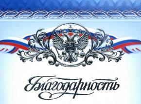 """Благодарность от """"ЖСК-73"""""""