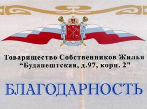 "Благодарность от ТСЖ ""Будапештская, д. 97, корп. 2"""