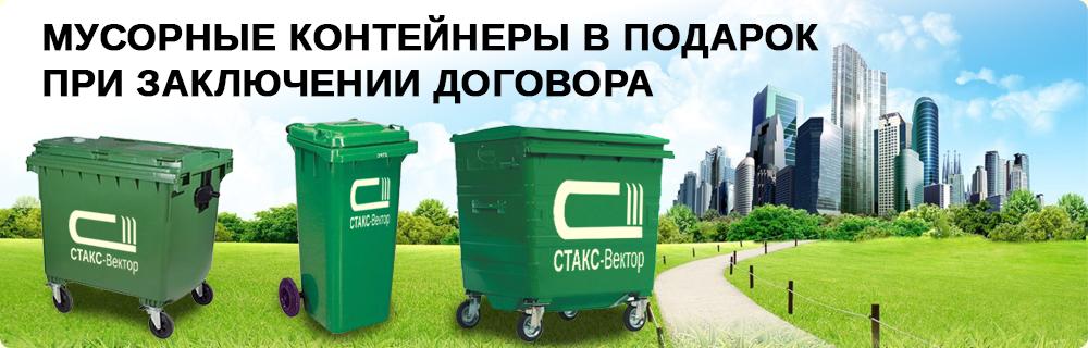 Заказ и аренда контейнеров