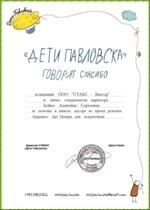"""Благодарность от """"Дети Павловска"""""""