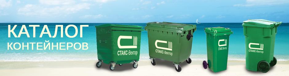 Каталог мусорных контейнеров