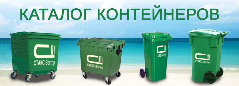 Каталог контейнеров для мусора