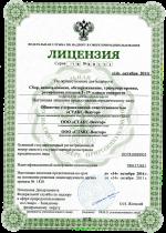 """Лицензия """"СТАКС-Вектор"""" на вывоз, утилизацию и переработку отходов"""