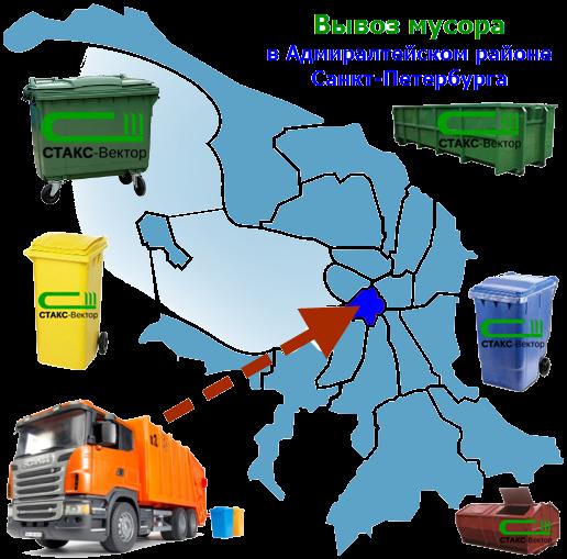 Вывоз мусора в Адмиралтейском районе СПб