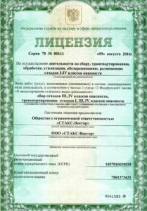 """Лицензия """"СТАКС-Вектор"""" на вывоз, утилизацию и переработку отходов в СПБ и ЛО"""